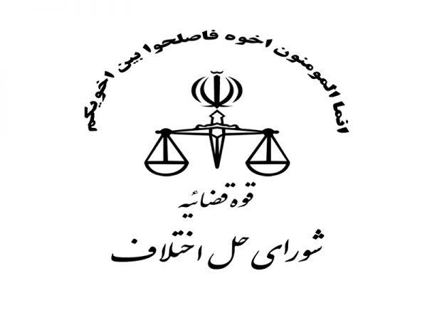 ارجاع کار به کارشناسان کانون توسط شوراهای حل اختلاف